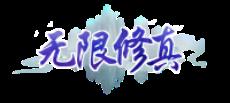 无限修真 - 副本.png